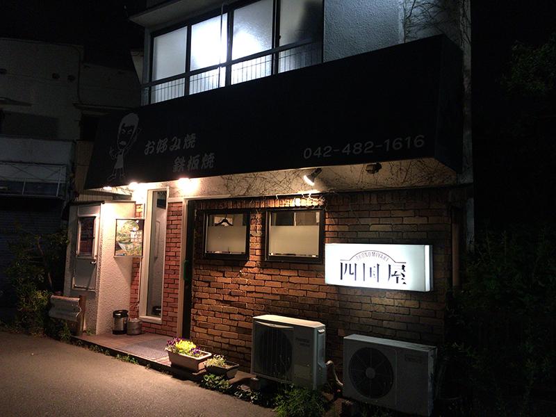 四国屋(柴崎)