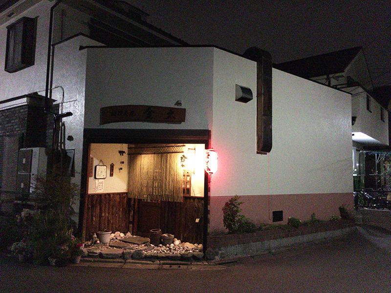 相撲茶屋 金太(調布)