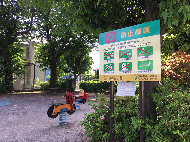 細田橋児童遊園(調布)
