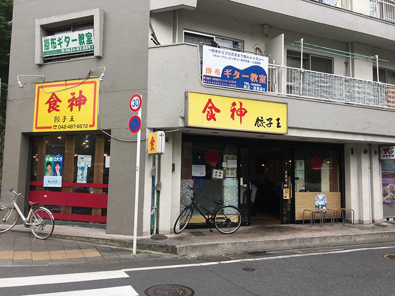 食神 餃子王(調布)