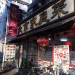 北京家庭菜(つつじヶ丘)