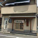 鯉寿司(菊野台)