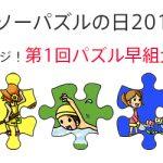 小学生のジグソーパズル早組大会まで、あと3日!