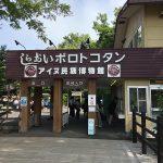 【アイヌ民族博物館】ポロトコタン