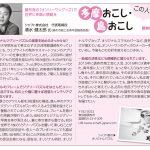 東京都商工会連合会 会報「とうきょう商工連プラザ」11月号