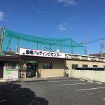 柴崎バッテイングセンター(調布)