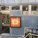 銀カフェ(調布)