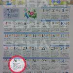 オリジナルジグソーパズルの日(8月26日)カレンダー