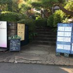 花円茶厨房(多摩川)