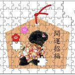 お正月のジグソーパズル