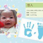 赤ちゃん誕生記念パズルの雛形!