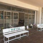 山本牛乳店(調布)