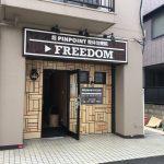 整体治療院フリーダム(仙川)