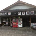 ヤマメ料理郷商店(水上村)