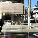 キキマール(調布)