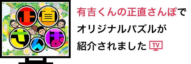 有吉くんの正直さんぽ オリジナルジグソーパズル