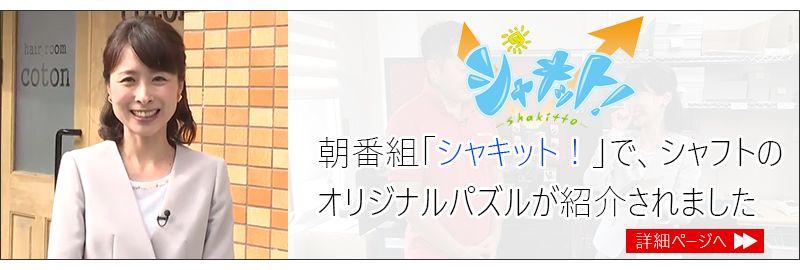 シャキット!放送記念 ジグソーパズルご注文